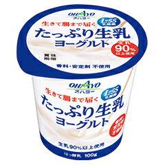【ヨーグルト】【L-55乳酸菌】オハヨー たっぷり生乳ヨーグルト100g 8個