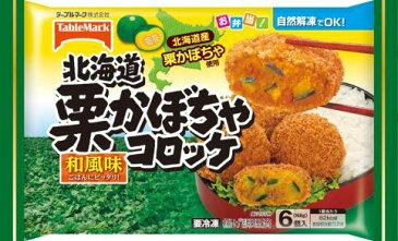 テーブルマーク 北海道栗かぼちゃコロッケ 6個入 1袋