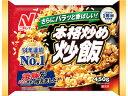 ニチレイ本格炒め炒飯450g12袋【送料無料】