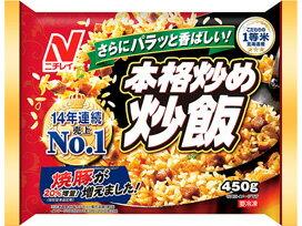 【15%OFF】ニチレイ 本格炒め炒飯 450g 1袋