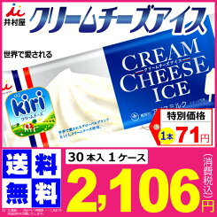 井村屋クリームチーズアイス