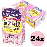 森永乳業毎朝爽快Lightピーチレモネード味125mlx24本