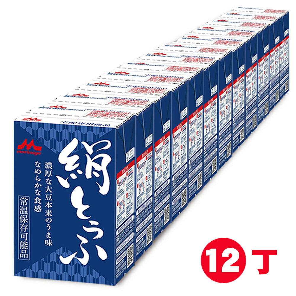 「森永 絹とうふ」12個セット 常温保存可能品