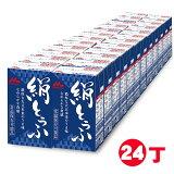 森永 絹とうふ【12個×2ケース】【送料無料】常温保存可 絹ごし 絹豆腐