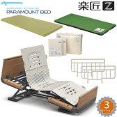 介護ベッド 楽匠Z・3モーション(3モーター機能)・木製ボード・6点セット 【パラマウントベッド】【介護用ベッド】【KQ-7332 KQ-7322 KQ-7312 KQ-7302】 【送料無料】
