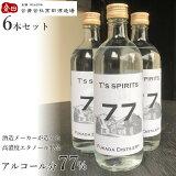 消毒用アルコール T's spirits77 アルコール度数77%【500ml 6本セット】【酒造メーカー アルコール 消毒 70%以上】【スピリッツ 高濃度アルコール 消毒液】