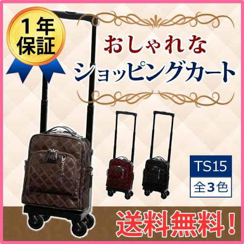 シルバーカー ウォーキングバッグ ショッピングカート キャリーバッグ エマイロII(TS15) SWANY 【...