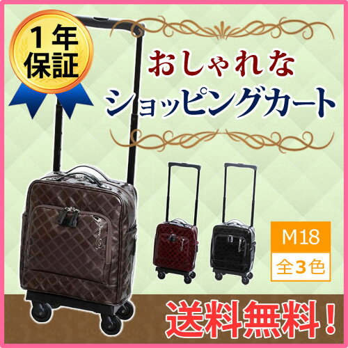 シルバーカー ウォーキングバッグ ショッピングカート キャリーバッグ エマイロII(M18) SWANY 【ス...