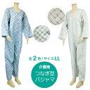 介護衣料品 介護用 パジャマ つなぎ型 テイコブエコノミー上下続き服 LLサイズ 【幸和製作所】【UW01】