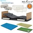 介護ベッド 楽匠フィーズ(FeeZ)・パラマウントベッド・3モーター・超低床ベッド・すぐに使えるセット・選べるマットレス・選べるサイドレール【電動ベッド】【介護