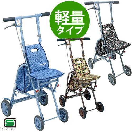 シルバーカー 軽量 島製作所 サニーウォーカーAS-3 【コン...
