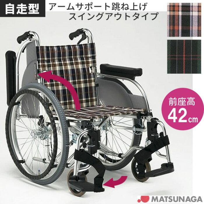 車椅子 車いす 自走式車椅子 松永製作所 AR-501(AR-500の後継機種です) アルミ製車いす 【アルミ製車椅子】 【プレゼント 贈り物 ギフト】【介護】