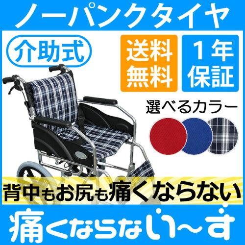 車椅子 車いす アルミ製車いす/介助式...