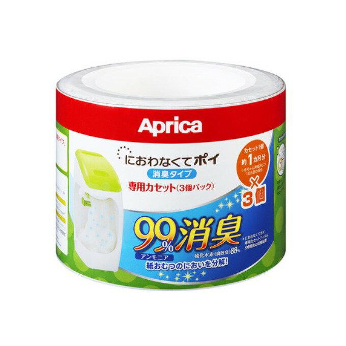 ポータブルトイレ におわなくてポイ 消臭タイプ 専用カセット 微香 3パック×8個入り【アップリカ・チルドレンズプロダクツ】