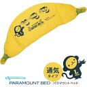 パラマウントベッド バナナフィット 通気タイプ Lサイズ 【KE-P111T】【体位変換器 ポジショニング 姿勢を整える】