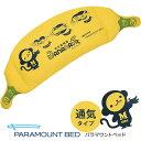 パラマウントベッド バナナフィット 通気タイプ Mサイズ 【KE-P112T】【体位変換器 ポジショニング 姿勢を整える】