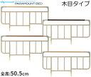 介護ベッド サイドレール ベッドサイドレール 木目 全高50.5cm(2本組み) KS-126B KS-126C KS-126W KS-126M パラマウントベ