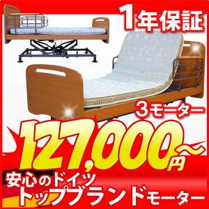 ご要望の多い機能を搭載!究極の昇降3モーター 電動リクライニングベッド介護ベッド 【送料無料...