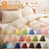 高級羽根布団 8点セット シングル 羽布団の軽さが快適な睡眠を妨げません! 20色もあるカラーからお部屋にあった色やあなたの好きな色を選んで下さいね。