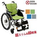 車椅子(車いす) NEXT CORE ネクストコア(自走式車イス) スタンダードタイプ 【松永製作所】 【NEXT-11B】 【プレゼント 贈り物 ギフト】【介