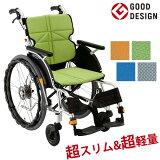 車椅子(車いす) NEXT CORE ネクストコア(自走式車イス) 【松永製作所】 【NEXT-11B】 【プレゼント 贈り物 ギフト】【介護】