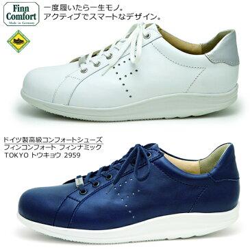 フィンコンフォート 送料無料 FINNAMIC TOKYO トウキョウ 東京 2959 finn comfort フィンナミック ホワイト ブラック ネイビー スニーカー 外反母趾 足のトラブル 偏平足 ドイツ靴 高級靴 レースアップ 靴紐