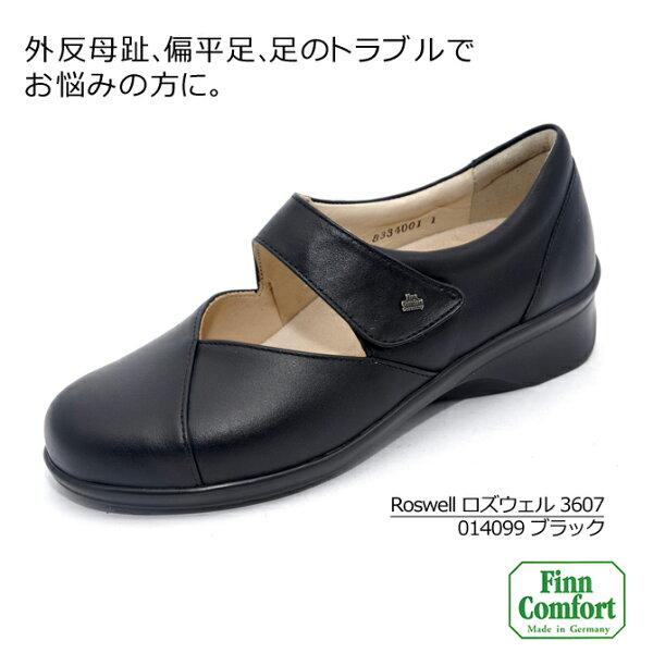 フィンコンフォートレディース外反母趾靴おしゃれ履きやすい靴歩きやすい靴finncomfortROSWELLロズウェル3607ブラ