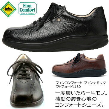 送料無料 フィンコンフォート finn comfort FINNAMIC フィンナミック WATFORD ワトフォード 1160 24.7cm-27.0cm 外反母趾 靴 おしゃれ 履きやすい靴 歩きやすい靴 フィンコンフォート 02P03Sep16