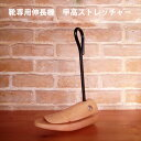 送料無料 甲高ストレッチャー 靴専用伸長器 皮革靴用伸張器 木製 22...