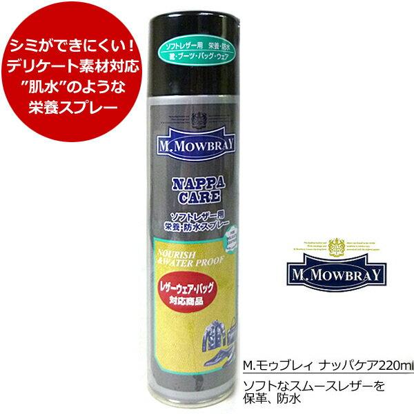 靴ケア用品・アクセサリー, 靴磨き  M. 220ml M.MOWBRAY