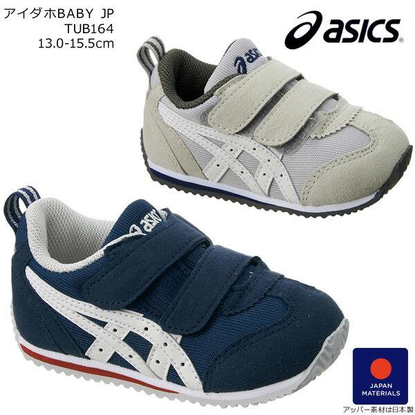 アシックス スクスク アイダホBABY JP TUB164 ASICS sukusuku 13.0cm-15.5cm 日本素材 ベビー カラフル 1本ベルト おしゃれ 歩きやすい ギフト プレゼント お祝い