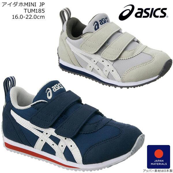 アシックス スクスク アイダホMINI JP TUM185 ASICS sukusuku 16.0cm-22.0cm 日本素材 ベビー カラフル 1本ベルト おしゃれ 歩きやすい ギフト プレゼント お祝い