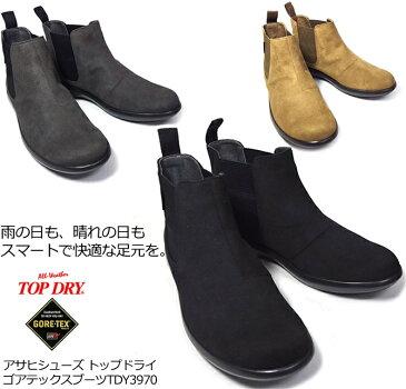 完全防水 トップドライ サイドゴアブーツ TOPTDY3970 レインブーツ TDY3970 22.0cm-25.0cm 3E レディース ショート丈 ゴアテックス 雨 雪 履きやすい靴 歩きやすい靴 梅雨対策 母の日