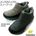 GOLDEN BEAR ゴールデンベア メンズブーツ GB069 防寒 メンズカジュアル防水ブーツ ボア 通勤 通学 メンズ 防水機能 24.5-27.0cm 3E