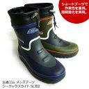 弘進ゴム シーラックスライト SL352 メンズブーツ 長靴 作業靴 軽量 カバー付 吸汗 抗菌 ダブルラッセルメッシュ 24.0cm-26.5cm