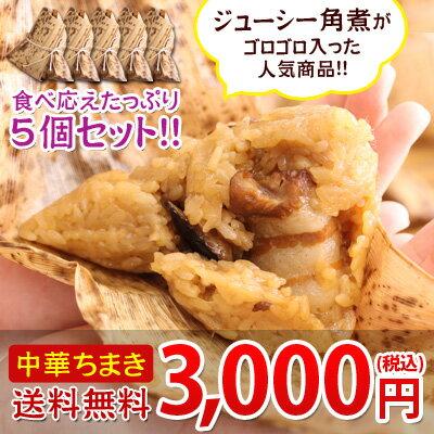 ちまき ケンミン食品の創業者・高村健民が、故郷・台湾のおばあちゃんの味を懐かしみ作った昭和...