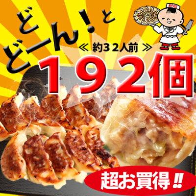 国産の厳選された野菜と豚肉を使用した人気の餃子です! 薄皮パリッ 中身はジューシー【送料無料