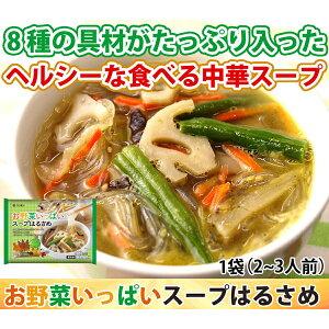 【単品】お野菜いっぱいスープはるさめ 1食(170g)【ケンミン】【送料別】(おかず/簡単おかず/惣菜/中華料理/スープ春雨/インスタント食品/即席めん/春雨スープ/はるさめスープ) 10P20Sep14