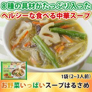 【単品】お野菜いっぱいスープはるさめ 1食(170g)【ケンミン】【送料別】(おかず/簡単おかず/惣菜/中華料理/スープ春雨/インスタント食品/即席めん/春雨スープ/はるさめスープ)10P01Mar15