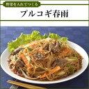 たっぷり野菜を入れてつくるプルコギ春雨【75g×5袋/常温商品】(中華...