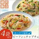リニューアル☆ケンミン あっさり塩味!8種野菜の焼ビーフンと9種具材の...