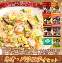 【送料無料】ネオ・バラエティビーフンセット【10食】+かりんとうまんじゅう(10個入り)!(夜食/お子様/おかず/惣菜/温めるだけ/冷凍食品/中華料理/春雨/弁当/一人暮らし/春雨/インスタント食品/冷食/春巻き)☆楽天お買い物マラソン☆