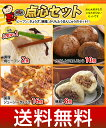 【送料無料】【楽天スーパーセール限定割引対象商品】点心セット調理焼ビーフン2食、かりんとうまん…