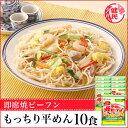 即席 焼ビーフン もっちり平めん 70g×10袋【常温商品】ケンミン(...