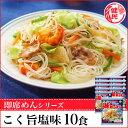 即席焼ビーフン こく旨塩味【常温商品】(70g×10食)お弁当 おかず...