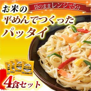 忙しい時でも、お手軽&時短にラクチン調理!お米の平めんでつくったパッタイ(タイ風焼ビーフ...