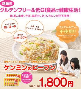 食塩・食品添加物不使用。小麦アレルギーの方にもお勧めです。ビーフン150(150g×10) グルテ...