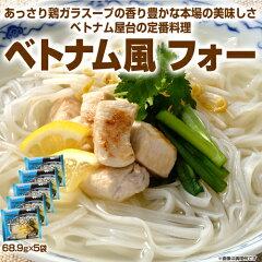ベトナム風フォー(68.9g×5)(おかず/簡単おかず/惣菜/中華料理/炒める/炒めもの/インスタント食品) 10P02Aug14