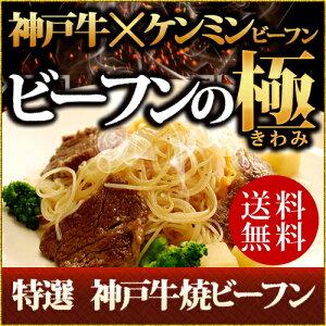 神戸牛を使用した贅沢な焼ビーフン(お弁当/万国料理/ホームパーティ/麺類/夜食/神戸ビーフ/おか...