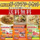焼、汁、もっちりの3種のビーフンセット!!【送料無料】便利な即席ビーフンアソートセット即席...